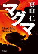 マグマ(角川文庫)