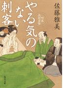 【期間限定価格】やる気のない刺客 町医北村宗哲(角川文庫)