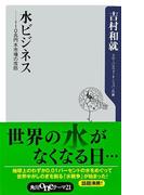 水ビジネス ──110兆円水市場の攻防(角川oneテーマ21)