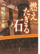 【期間限定価格】燃えたぎる石(角川文庫)