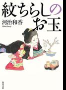 【期間限定価格】紋ちらしのお玉(角川文庫)