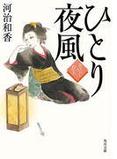 ひとり夜風 紋ちらしのお玉(角川文庫)