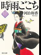 【期間限定価格】時雨ごこち 紋ちらしのお玉(角川文庫)