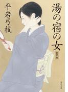 湯の宿の女 新装版(角川文庫)
