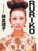 RURIKO(角川文庫)
