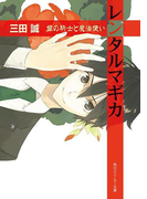 レンタルマギカ 銀の騎士と魔法使い(角川スニーカー文庫)