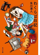わくらば日記(角川文庫)