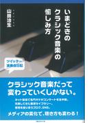 いまどきのクラシック音楽の愉しみ方 ツイッター演奏会日記 2010.4〜2012.6