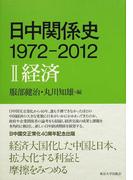 日中関係史 1972−2012 2 経済