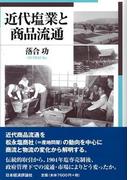 近代塩業と商品流通 (広島修道大学学術選書)