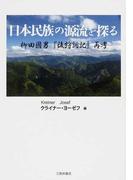 日本民族の源流を探る 柳田國男『後狩詞記』再考