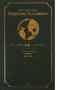 ダージリン茶園ハンドブック