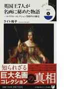 英国王7人が名画に秘めた物語 ロイヤル・コレクション500年の歴史 (小学館101ビジュアル新書 Art)