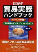 図解貿易実務ハンドブック 「貿易実務検定」C級オフィシャルテキスト 第5版 ベーシック版