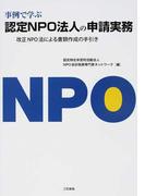 事例で学ぶ認定NPO法人の申請実務 改正NPO法による書類作成の手引き