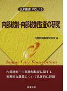 内部統制・内部統制監査の研究 (JLF叢書)