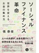 ソーシャルファイナンス革命 世界を変えるお金の集め方 (生きる技術!叢書)