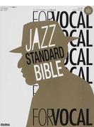 ジャズ・スタンダード・バイブルFOR VOCAL ヴォーカリストのためのセッション定番123曲