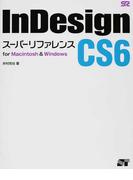 InDesign CS6スーパーリファレンス for Macintosh & Windows