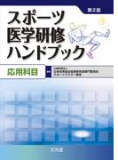 スポーツ医学研修ハンドブック 第2版 応用科目