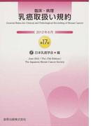 臨床・病理乳癌取扱い規約 第17版