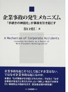 企業事故の発生メカニズム 「手続きの神話化」が事故を引き起こす