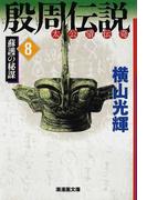 殷周伝説 太公望伝奇 8 蘇護の秘謀 (潮漫画文庫)(潮漫画文庫)