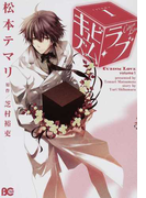 キュビズム・ラブ(ビーズログコミックス) 4巻セット