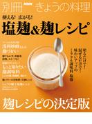 別冊NHKきょうの料理 使える! 広がる! 塩麹&麹レシピ