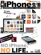月刊iPhone生活Vol.3 iCloud、もっと活用してみよう(マイカ文庫)