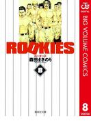 ROOKIES 8(ジャンプコミックスDIGITAL)