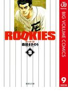 ROOKIES 9(ジャンプコミックスDIGITAL)