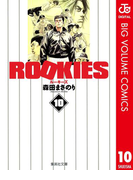 ROOKIES 10(ジャンプコミックスDIGITAL)