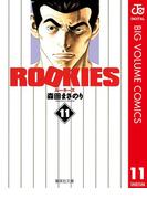 ROOKIES 11(ジャンプコミックスDIGITAL)