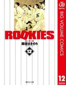 ROOKIES 12(ジャンプコミックスDIGITAL)