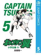 キャプテン翼 5(ジャンプコミックスDIGITAL)