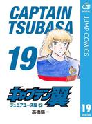 キャプテン翼 19(ジャンプコミックスDIGITAL)
