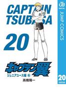 キャプテン翼 20(ジャンプコミックスDIGITAL)
