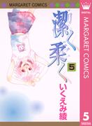 潔く柔く 5(マーガレットコミックスDIGITAL)