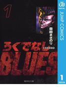 ろくでなしBLUES 1(ジャンプコミックスDIGITAL)