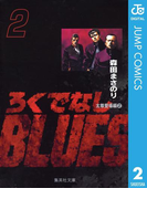 ろくでなしBLUES 2(ジャンプコミックスDIGITAL)