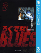 ろくでなしBLUES 3(ジャンプコミックスDIGITAL)