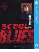 ろくでなしBLUES 4(ジャンプコミックスDIGITAL)