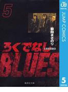 ろくでなしBLUES 5(ジャンプコミックスDIGITAL)