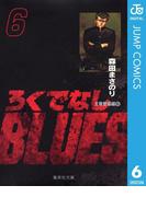 ろくでなしBLUES 6(ジャンプコミックスDIGITAL)