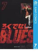 ろくでなしBLUES 7(ジャンプコミックスDIGITAL)