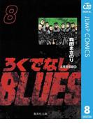 ろくでなしBLUES 8(ジャンプコミックスDIGITAL)