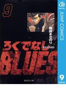 ろくでなしBLUES 9(ジャンプコミックスDIGITAL)