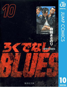 ろくでなしBLUES 10(ジャンプコミックスDIGITAL)