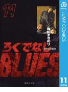 ろくでなしBLUES 11(ジャンプコミックスDIGITAL)